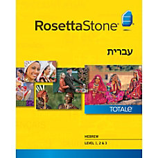 Rosetta Stone Hebrew Level 1 3
