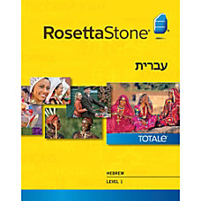 Rosetta Stone Hebrew Level 1 Mac
