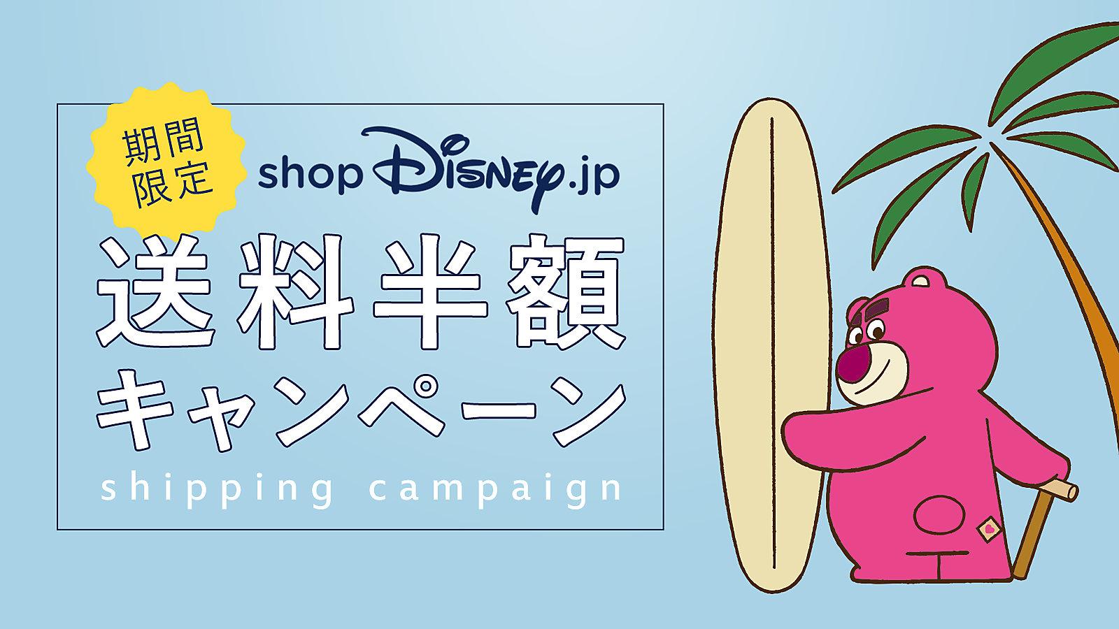 期間限定 shopdisney送料半額キャンペーン